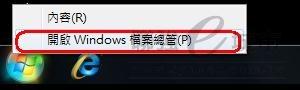 开启Windows 档案总管