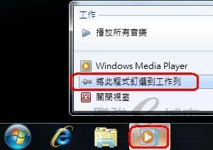 锁定Windows Media Player