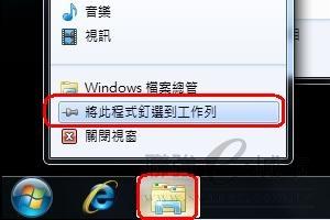 锁定Windows工作列