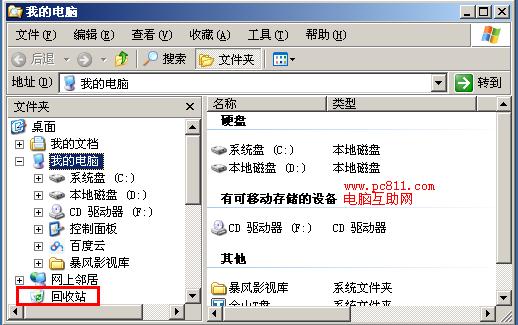 XP资源管理器