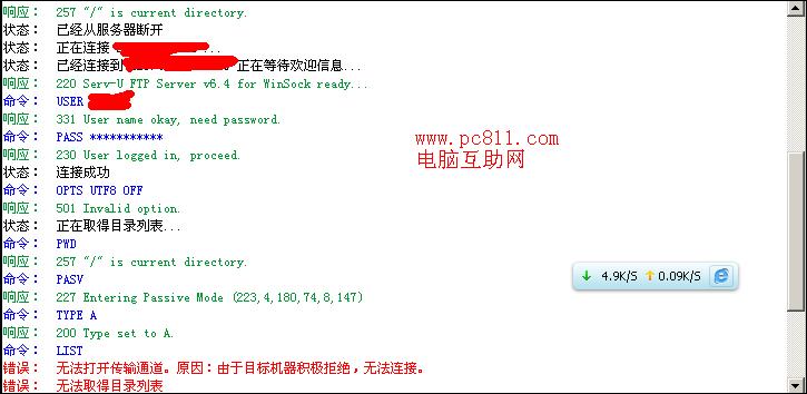 连接ftp服务器错误提示
