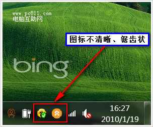 Windows7任务栏图标不清晰失真解决方法