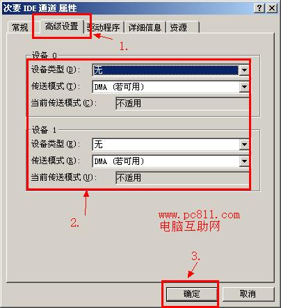 次要IDE通道属性设置