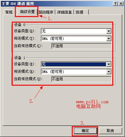 主要IDE通道属性设置