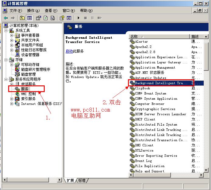 计算机管理服务项
