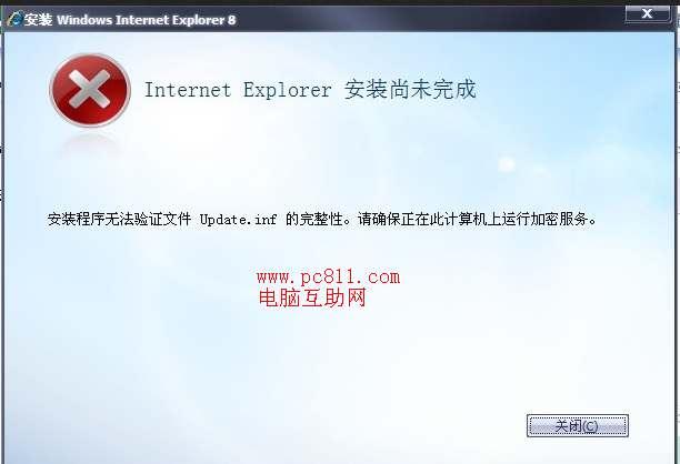 IE8浏览器安装失败提示信息