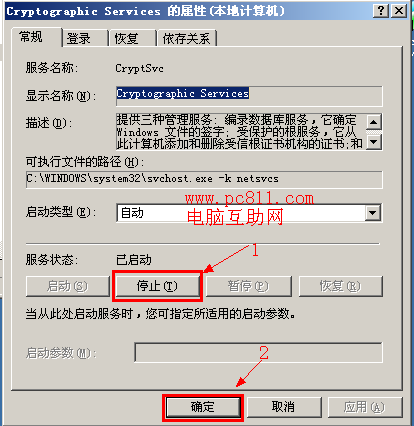 关闭系统服务设置