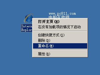 桌面IE图标非快捷方式