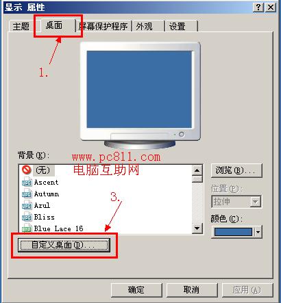 显示属性自定义桌面设置