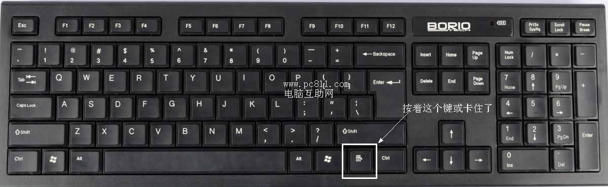 键盘中的右键菜单按键