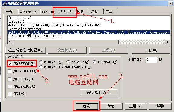 系统配置实用程序设置安全引导