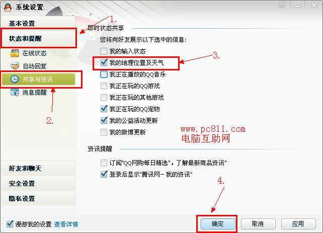 QQ设置不显示地址位置