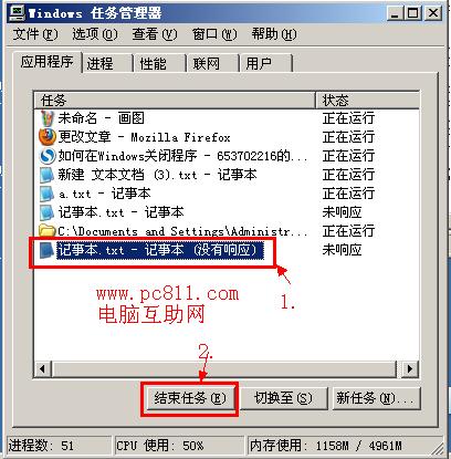 任务管理器应用程序管理