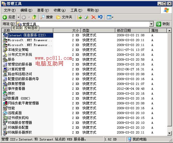 管理工具下面的IIS信息服务管理器