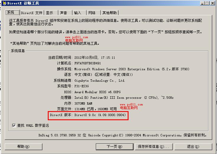 DirectX错误