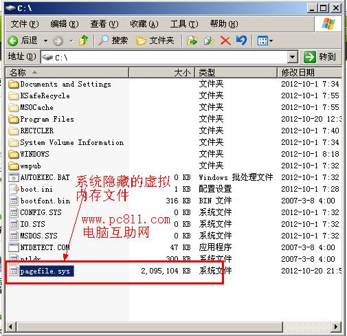 系统隐藏的虚拟内存文件