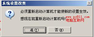 系统设置改变重启提示
