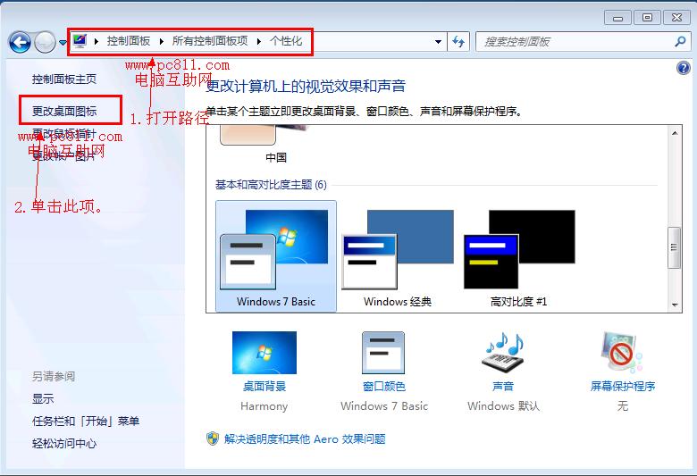 WIN7更改桌面图标