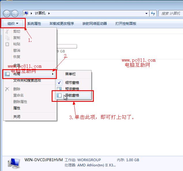 Windows7布局设置