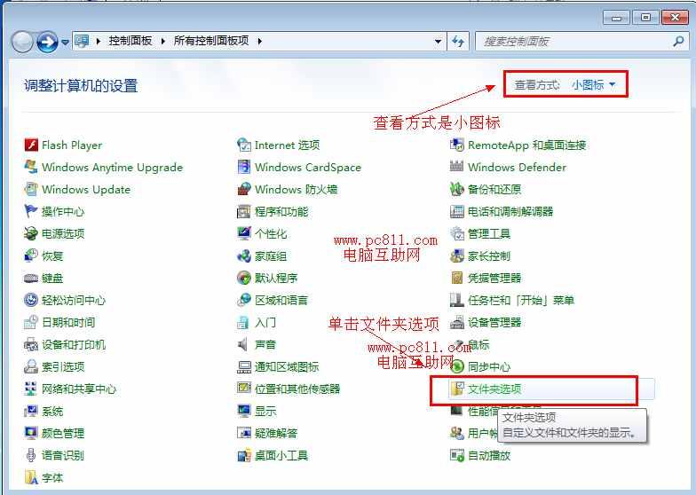 8系统设置显示文件扩展名方法/步骤