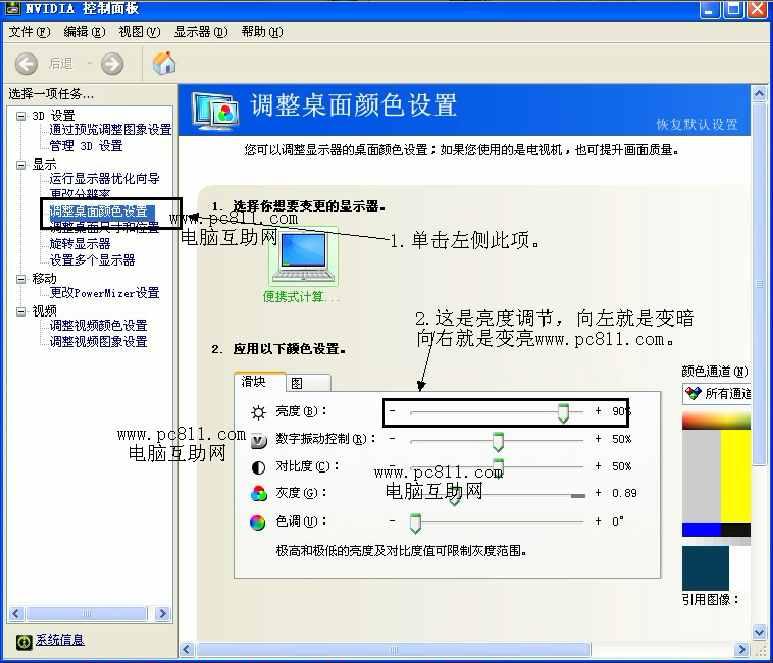 笔记本屏幕亮度调节方法图解教程