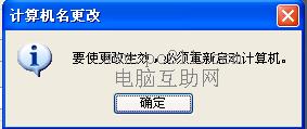 计算机名更改提示