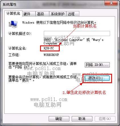 w7计算机名
