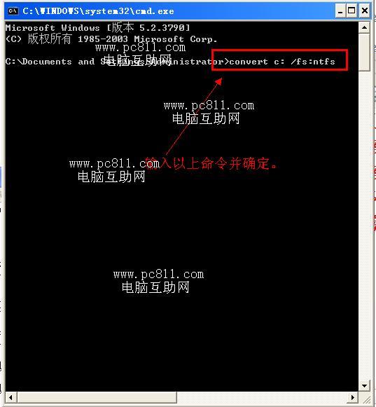 系统盘转换ntfs格式