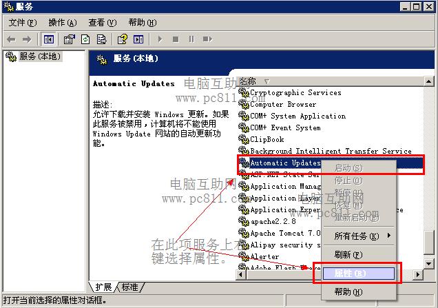 关闭windows自动更新服务