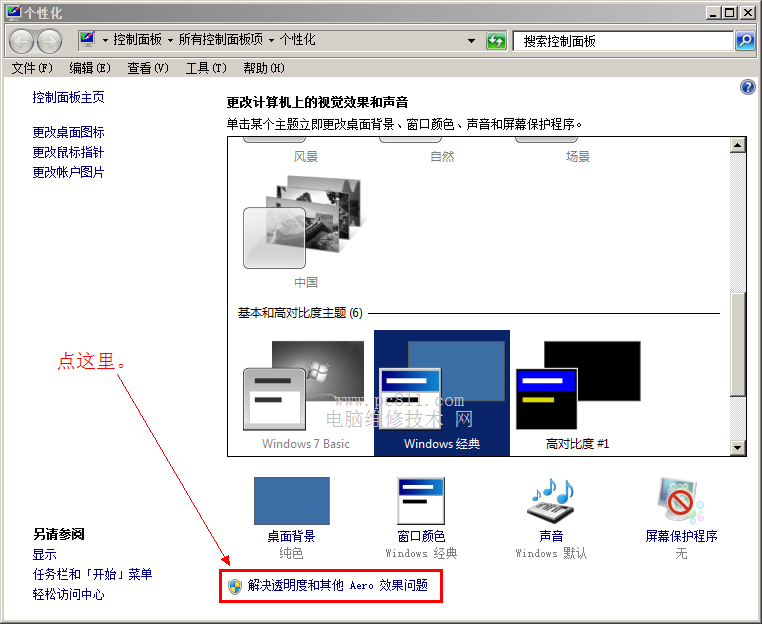 Windows7主题灰色无法更改