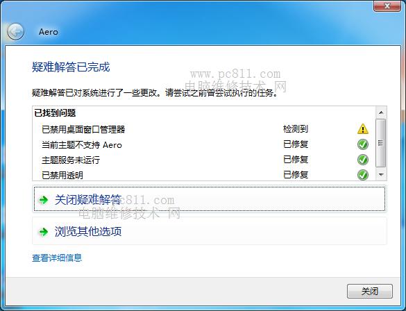 Windows7主题灰色无法更改故障排查