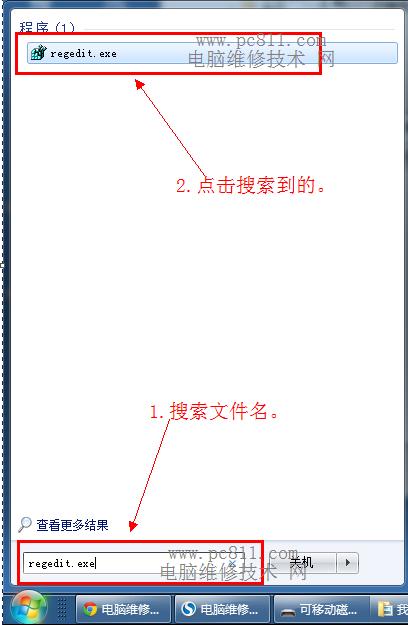 搜索注册表编辑器