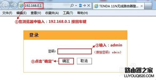 银川电脑维修公司,Tenda路由器限速设置图解
