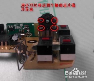 不能蛮力拆解),注意,有些鼠标电路板上依旧有螺丝,需要先把螺丝拆下