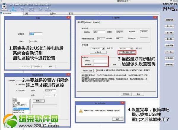 电脑维修网 实用工具 >监控摄像头怎么安装,网络监控摄像头安装图文