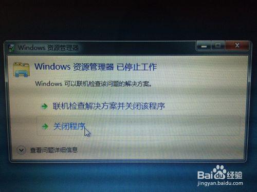 银川西夏区电脑维修电话,windows资源管理器停止工作