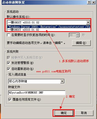 启动和故障恢复设置默认启动操作系统