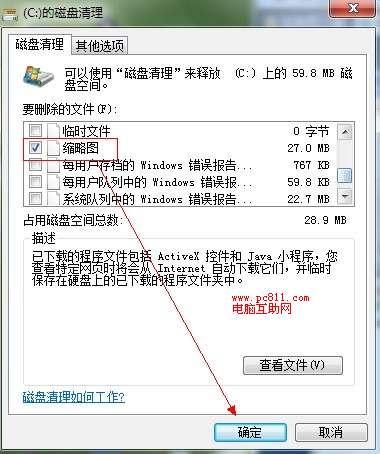 ndows 7缩略图看不到图片解决方法图解 电脑维修技术网