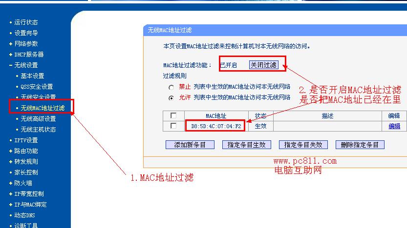 有不少路由器都开启了MAC地址的过滤功能,此功能可能会直接禁止新的电脑连接到路由器上网。当出现这种问题的时候,最好先到能连接到路由器的电脑进入到路由器界面,然后输入网关地址进入到路由器设置界面,把新电脑的MAC网卡地址加进去即可。操作方法如下图所示,因为路由器各功能的不同,可能也不完全一样,只是一个参考图。  (无线路由器的无线MAC地址过滤功能) 而有些电脑可能是使用了静态ARP绑定功能了,同样到IP与MAC绑定下面找到[静态ARP绑定设置]并单击,在右侧选择不启用或把新电脑的MAC地址和IP地址加进入