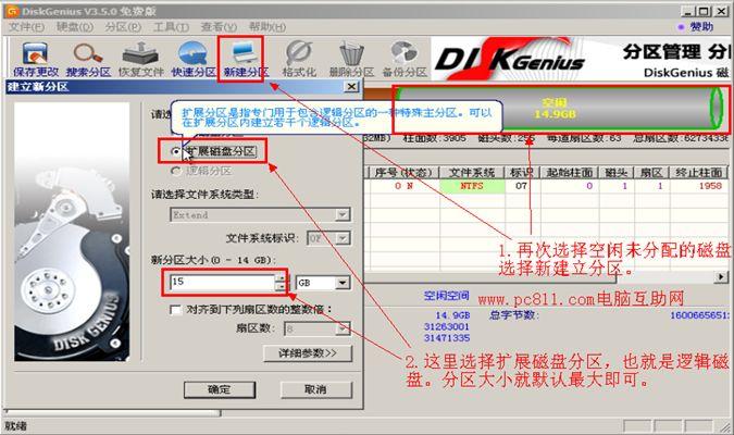 DiskGenius新建扩展磁盘分区