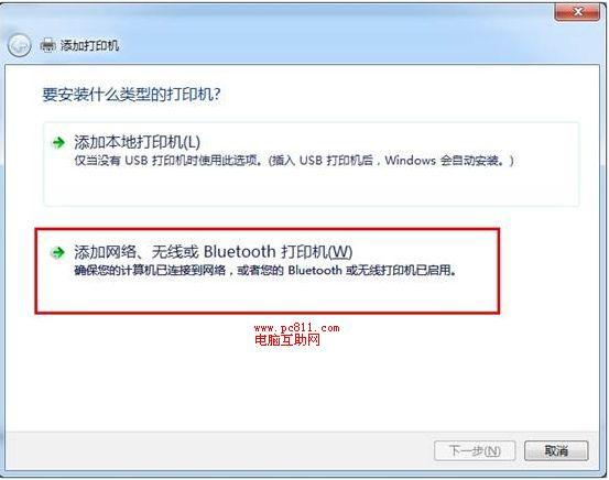 win7系统添加打印机无Print Spooler服务无注册表的解决办法