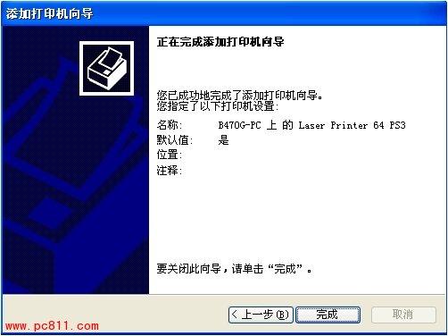 owsXP如何使用局域网已经共享的打印机方法图解教程 电脑维修技术图片