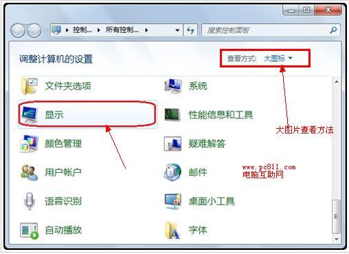 win7控制面板中的显示程序