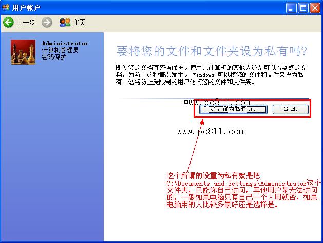 电脑怎么设置开机密码?windows系统设置密码方法图解